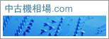 中古機相場.com~パチンコ・パチスロ中古台の価格比較・相場サイト